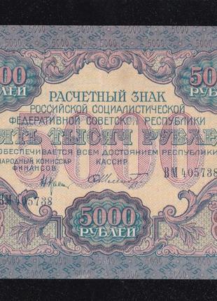 5000 руб. 1919г. Крестинский - Шмидт. ВМ 405738. Р.С.Ф.С.Р.