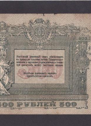 500 рулей 1918г. Ростов на Дону. ВА-18. в/з вензель.