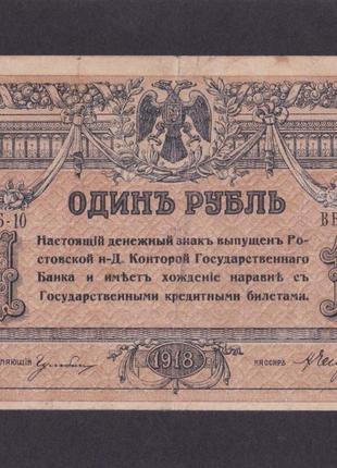 1 рубль. 1918г. ВБ-10. Ростов на Дону.