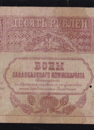 10 рублей 1918г. Закавказский Комиссариат. ВК 0841.