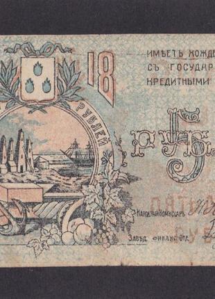 50 рублей 1918г. Бакинская городская управа. ЕР 1447.
