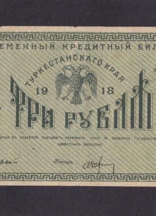 3 рубля 1918г. Туркестан. ГБ 6904.  Гражданская Война.