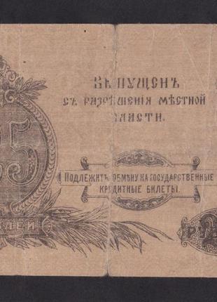 25 руб 1917г. Оренбург. ЕШ. 739.
