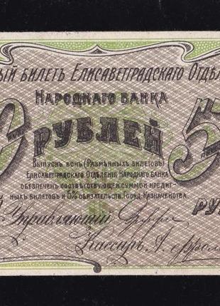 50 рублей 1920г. Елисаветград. cер.2. Б. 220156.