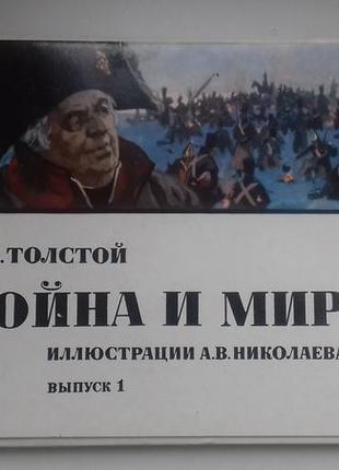 """Иллюстрации к """"Войне и миру""""Толстого"""