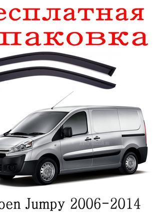 Дефлекторы окон Citroen Jumpy 2006 - 2014 ветровики