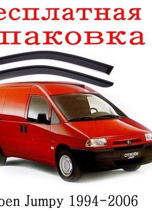 Дефлекторы окон Citroen Jumpy 1994 - 2006 ветровики