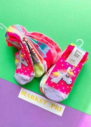 Носки для девочек с единорогом примарк в наличии