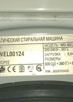 LG WD-80180S