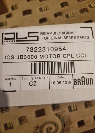 Мотор блендера braun