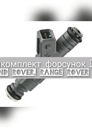 Ремкомплект топливных форсунок BOSCH Range Rover 4.4 форсунка BMW