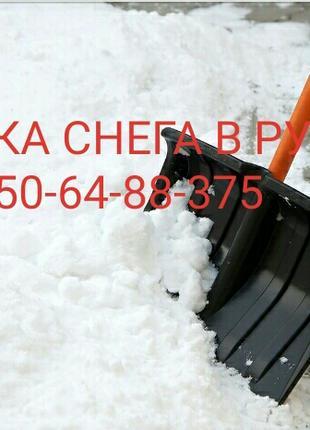 Уборка и чистка снега в Харькове!