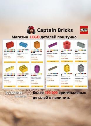 Лего LEGO детали и минифигурки. Построй крутую самоделку MOC!