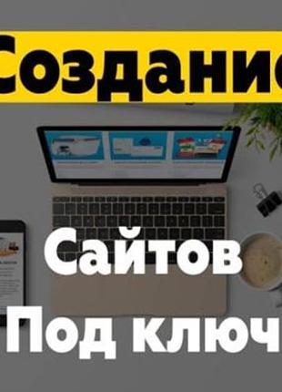 Разработка / Создание сайта под ключ