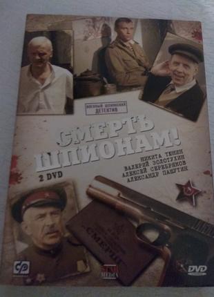 DVD CМЕРТЬ ШПИОНАМ Военный шпионский сериал 2 dvd лицензия новые