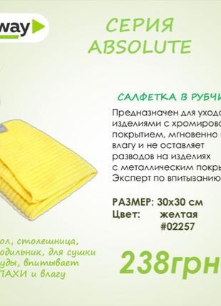 Салфетки для кухни и уборки гринвей