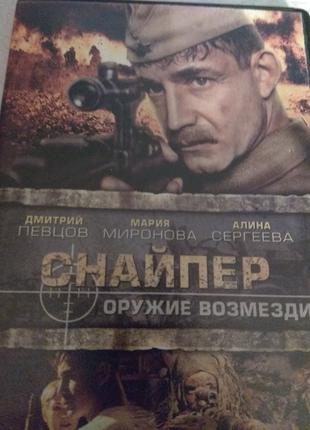 "DVD Военный экшн ""СНАЙПЕР"" новый двд"