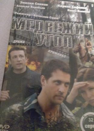 DVD Криминал МЕДВЕЖИЙ УГОЛ 32 серии новый двд