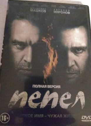 DVD Владимир Машков в сериале ПЕПЕЛ