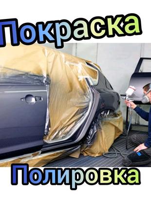 Покраска полировка химчистка авто