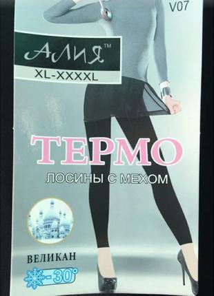 Термолосины женские Алия сезон зима