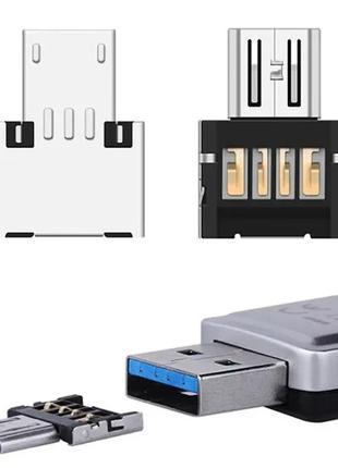 Micro USB - OTG Адаптер,  Переходник