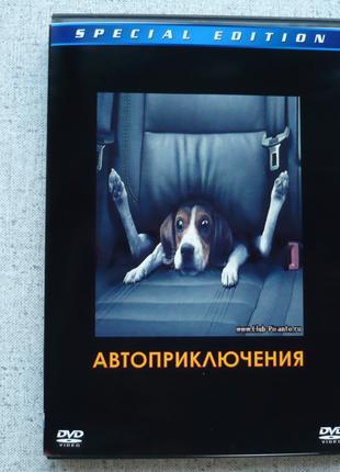 DVD Автоприключения - сборник фильмов
