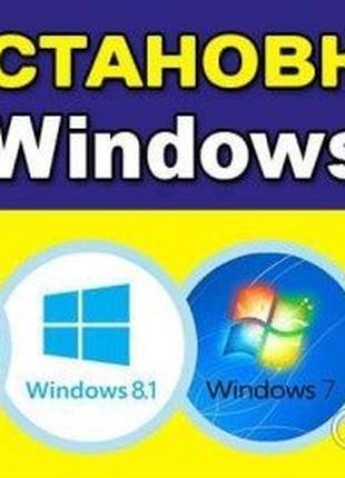 Переустановка Windows, настройка, установка программ