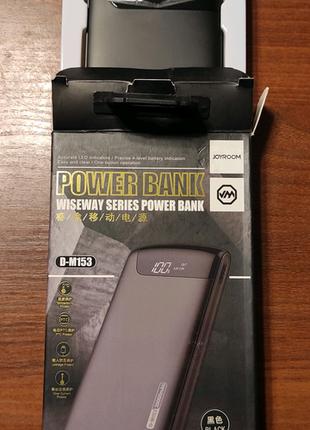 Power bank повербанк батарея Joyroom 20000 mAh, D-M153