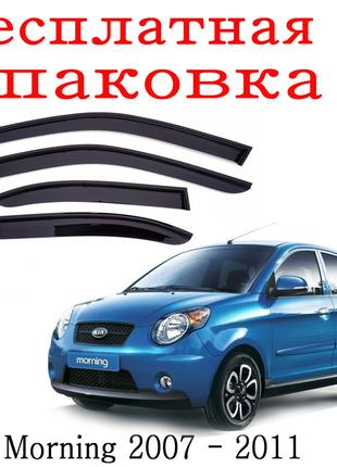Дефлекторы окон Kia Morning 2007 - 2011 ветровики