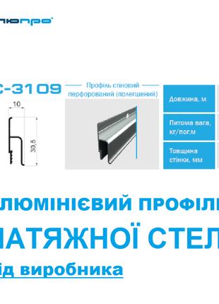 Профиль алюминиевый ПАС-3109 для НАТЯЖНОГО ПОТОЛКА настенный