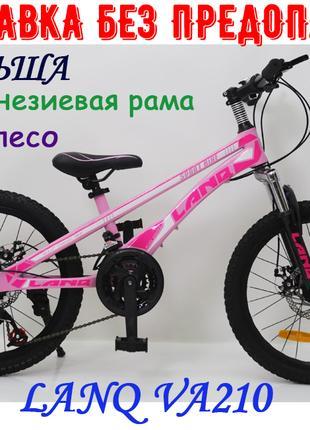Детский Двухколесный Магнезиевый Велосипед 20 Дюйм LANQ VA210 Роз