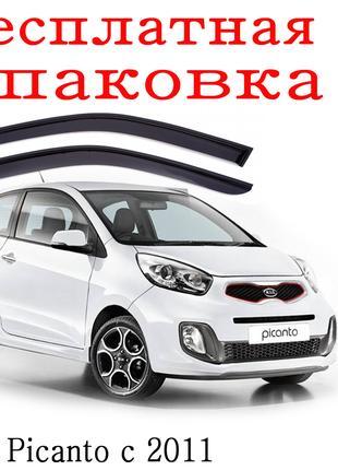 Дефлекторы окон Kia Picanto c 2011 ( 3 двери ) ветровики