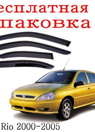 Дефлекторы окон Kia Rio 2000 - 2005 ветровики Хечбек и Универсал