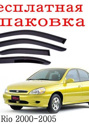 Дефлекторы окон Kia Rio 2000 - 2005 Седан ветровики