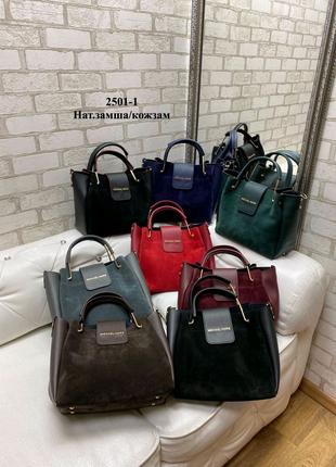 Женская сумка + клатч, замш и экокожа