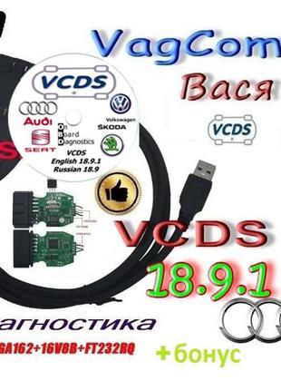 Vag com 19.6 18.9 русская версия vcds Вася-диагност hex can obd2