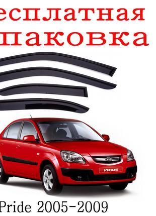 Дефлекторы окон Kia Pride 2005 - 2009 Седан ветровики