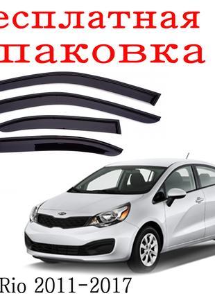 Дефлекторы окон Kia Rio 2011 - 2017 Седан ветровики