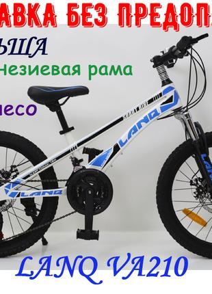 Детский Двухколесный Магнезиевый Велосипед 20 Дюйм LANQ VA210 Гол