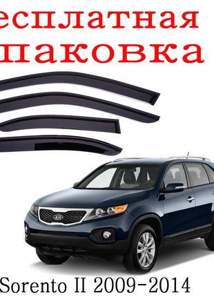 Дефлекторы окон Kia Sorento II 2009 - 2014 ветровики