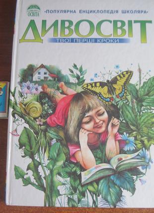 Дивосвіт. Мої перші кроки. Популярна енциклопедія школяра 2007