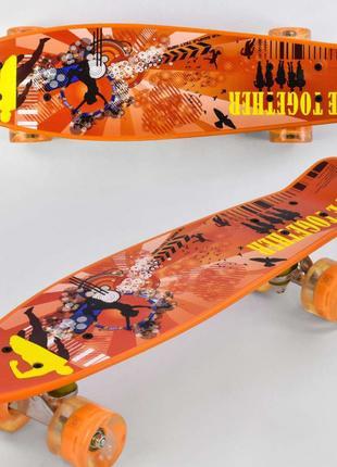 Скейт Пенні Борд Best Board 13222 дошка 55см, колеса PU, світятьс