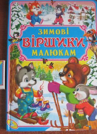 Зимові віршики малюкам КРЕДО Донецьк 2008