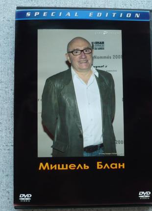 DVD Мишель Блан - сборник фильмов
