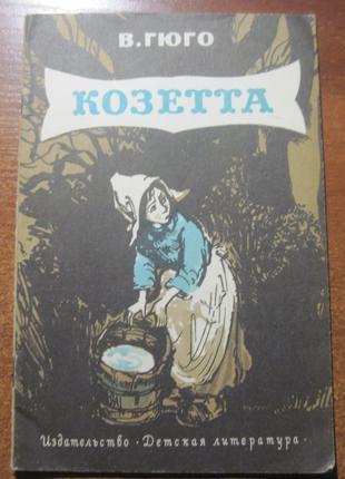 Гюго В. Козетта. Рисунки В. и Л. Петровых. М. Детская литература