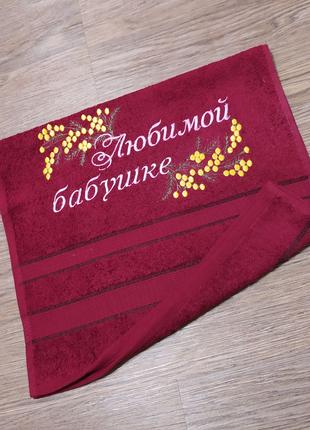 Полотенце подарок бабушке женщине 8 марта женский день рождения