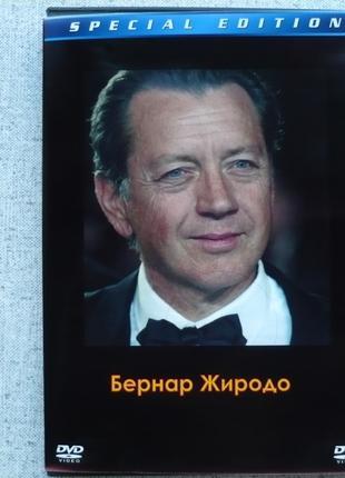 DVD Бернар Жиродо - фильмы
