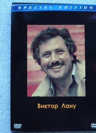 DVD Виктор Лану - фильмы