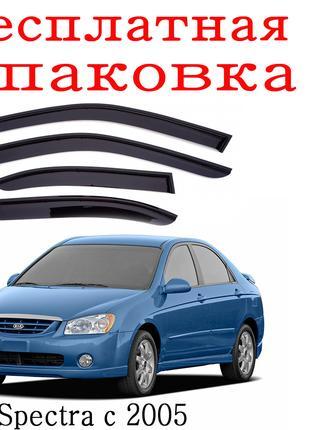 Дефлекторы окон Kia Spectra с 2005 ветровики